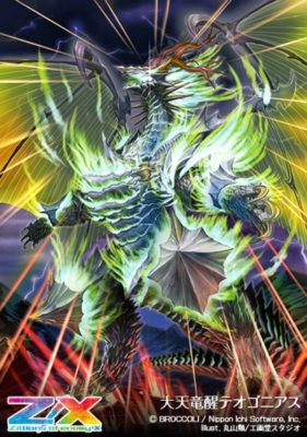 大天竜醒テオゴニアス(ゼクス「EXパック16弾 ちび☆ドラ」の収録カードイラスト)