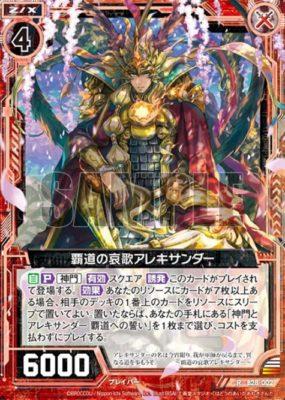 覇道の哀歌アレキサンダー(第28弾「星界の来訪者」収録)カード画像