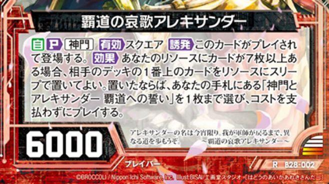 覇道の哀歌アレキサンダー(ゼクス「第28弾 星界の来訪者」レア収録)カードテキスト