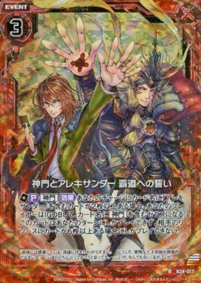 B24-017 [R] : 神門とアレキサンダー 覇道への誓い(ホログラムレア)