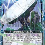 通信機械コレスポンド(第28弾「星界の来訪者」収録)カード画像