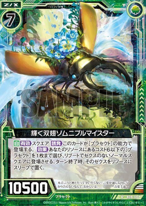 輝く双翅ソムニブルマイスター(第28弾「星界の来訪者」収録)カード画像