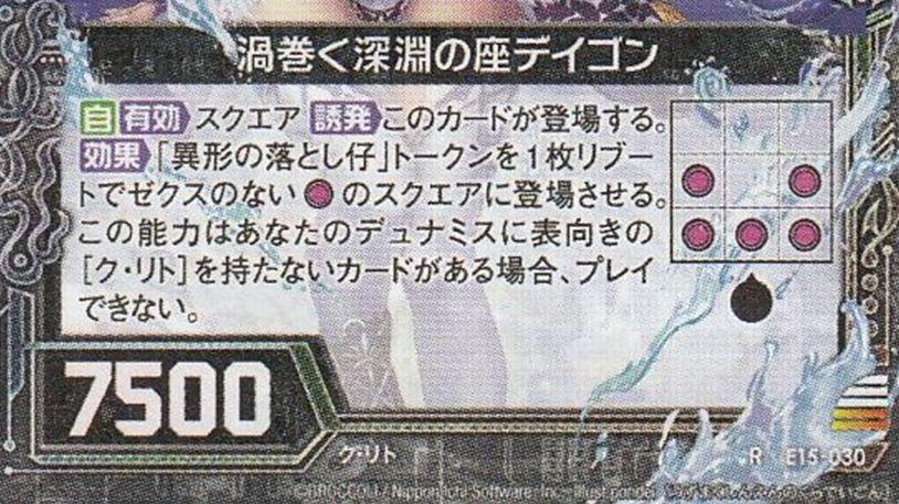 渦巻く深淵の座デイゴン(レア:EX15弾 ゼク・ドリ)カードテキスト