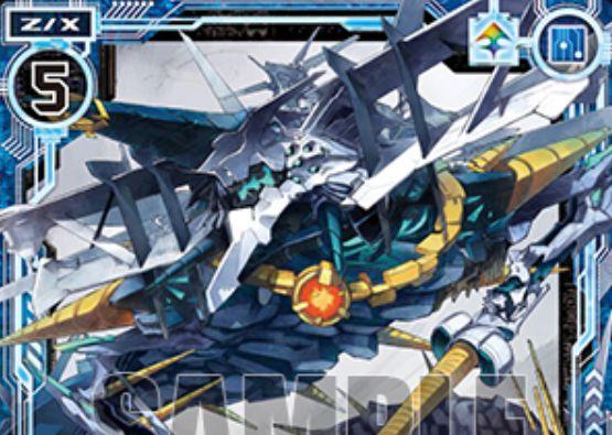 螺旋竜ヘリカルフォート(リビルド:EX16弾 ちびドラ)が公開!青レアのギアドラゴン!