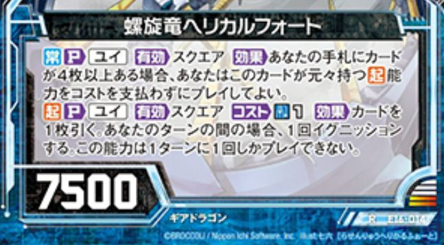 螺旋竜ヘリカルフォート(リビルド:EX16弾 ちびドラ)カードテキスト