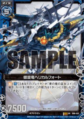 螺旋竜ヘリカルフォート(B06 五神竜の巫女)