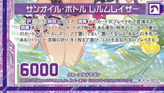 サンオイル・ボトル レルムレイザー(レア:EX16弾 ちびドラ)カードテキスト
