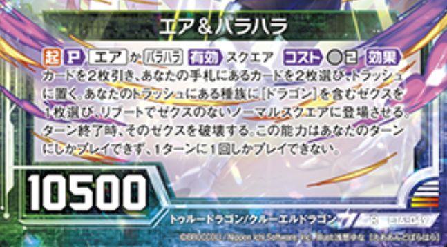 エア&バラハラ(レア:EX16弾 ちびドラ)カードテキスト