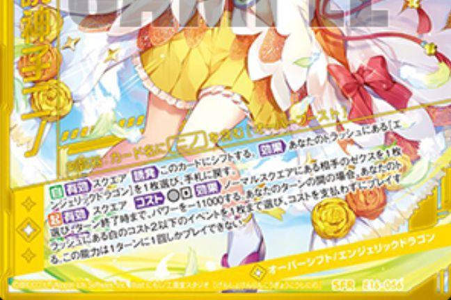 【原初剣臨】光暁神子ニノ(SFR:EX16弾 ちびドラ)カードテキスト