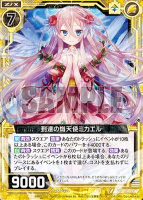 到達の熾天使ミカエル(通常版/ホロ):ゼクスタ2019年5月6月の参加賞プロモパック収録