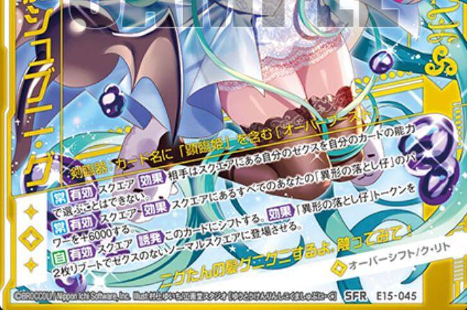 【遊蕩顕臨】紫黒魔シュブニ・グ(SFR:EX15弾 ゼク・ドリ)カードテキスト
