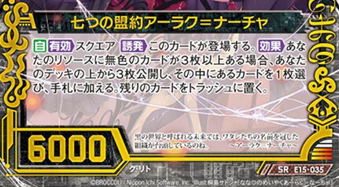 七つの盟約アーラク=ナーチャ(SR:EX15弾 ゼク・ドリ)カードテキスト