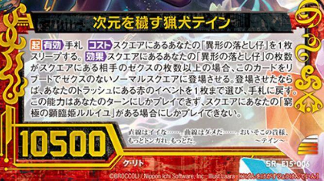 次元を穢す猟犬テイン(SR:EX15弾 ゼク・ドリ)カードテキスト