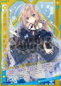【運命剣臨】電影妹NS・ルナ(ゼクス第29弾「夢を継ぐ星々」SFR収録シフトレア)カード画像