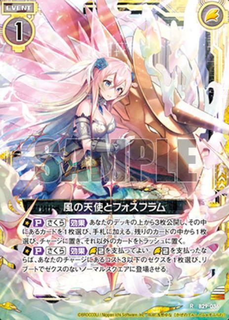 風の天使とフォスフラム(ゼクス第29弾「夢を継ぐ星々」収録レア)カード画像