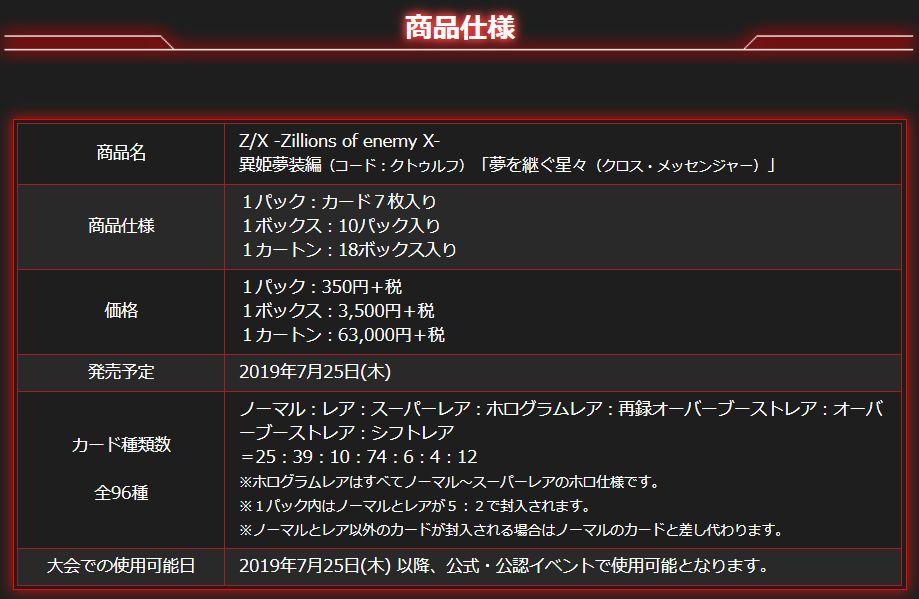 ゼクス第29弾「夢を継ぐ星々」公式商品情報