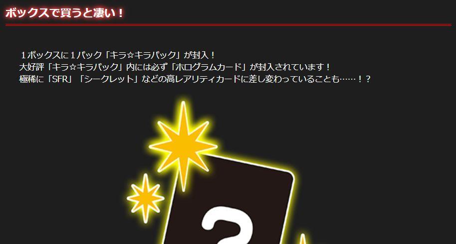 BOX特典キラ☆キラパック(ゼクス第29弾 夢を継ぐ星々)