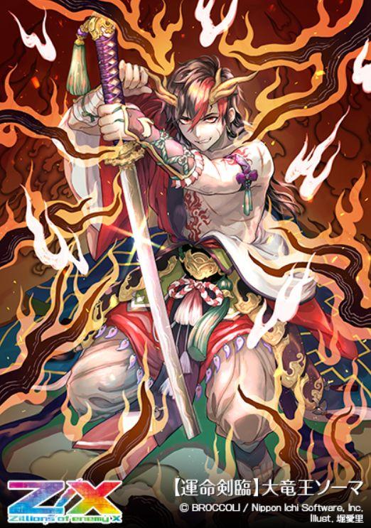 【運命剣臨】大竜王ソーマ(ゼクス第29弾「夢を継ぐ星々」収録)カードイラスト