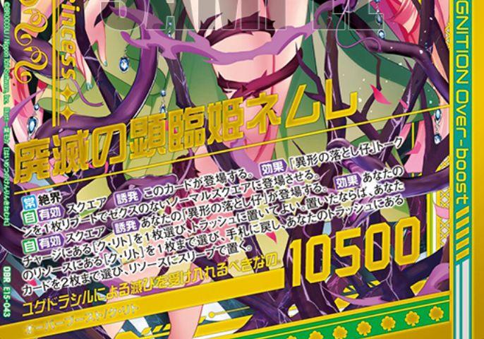 廃滅の顕臨姫ネムレ(OBR:EX15弾 ゼク・ドリ)カードテキスト