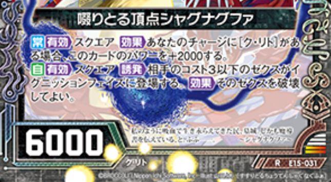 啜りとる頂点シャグナグファ(レア:EX15弾 ゼク・ドリ)カードテキスト