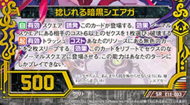 捻じれる暗黒シエアガ(SR:EX15弾 ゼク・ドリ)カードテキスト