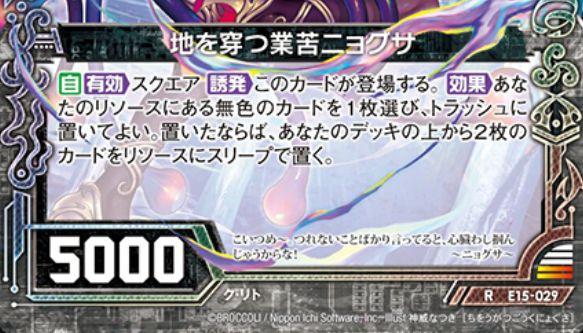 地を穿つ業苦ニョグサ(レア:EX15弾 ゼク・ドリ)カードテキスト