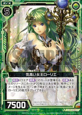気高い女王ローリエ(ゼクス「EXパック15弾 ゼク・ドリ」エラッタ封神指定解除の再録カード)