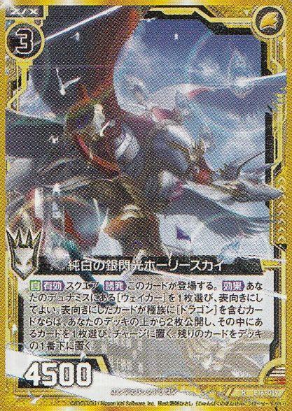 純白の銀閃光 ホーリースカイ(レア:EX16弾 ちびドラ)カード画像