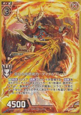 真紅の成敗剣 カーディナルブレード(レア:EX16弾 ちびドラ)カード画像