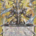 閃天の眩耀イノセントスター(リビルド:EX16弾 ちびドラ)カード画像