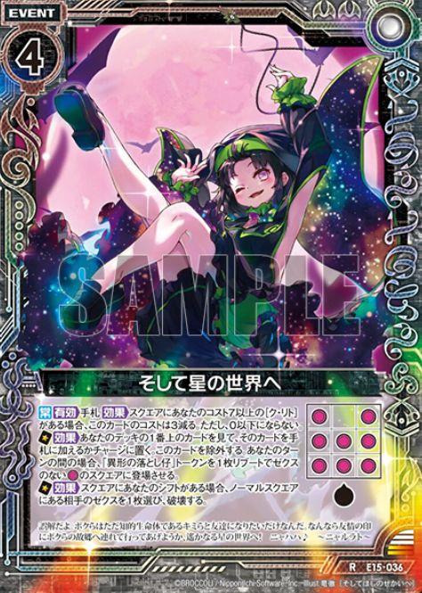 そして星の世界へ(レア:EX15弾 ゼク・ドリ)カード画像