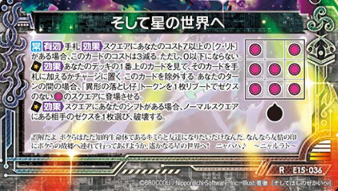 そして星の世界へ(レア:EX15弾 ゼク・ドリ)カードテキスト