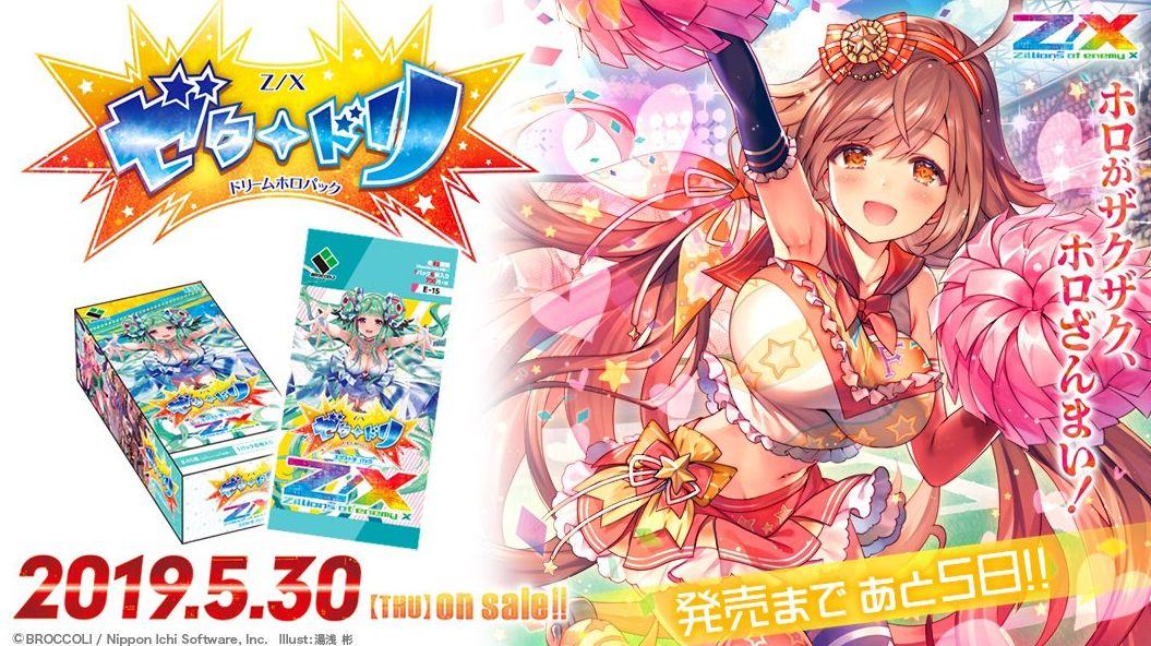 ゼクス【EXパック15弾 ゼク・ドリ】発売前カウントダウン画像(5日前)