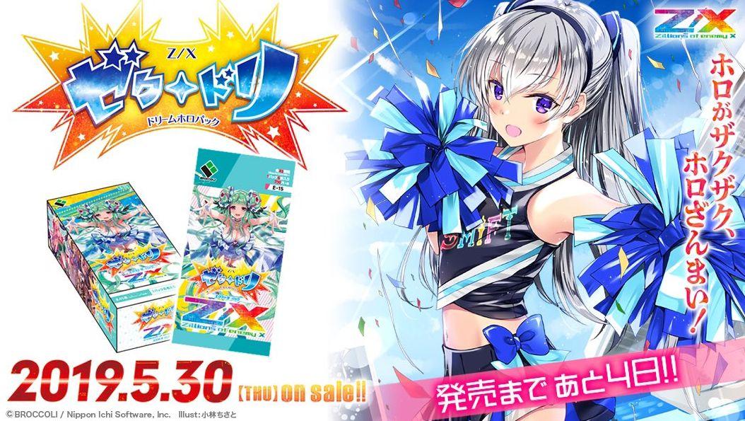 ゼクス【EXパック15弾 ゼク・ドリ】発売前カウントダウン画像(4日前 ニュー)