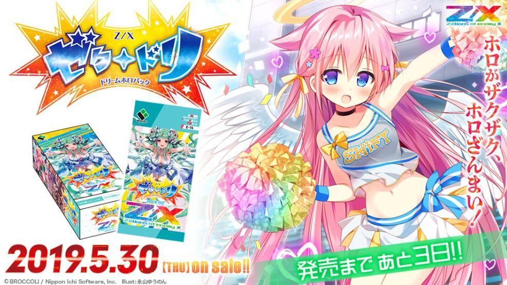ゼクス【EXパック15弾 ゼク・ドリ】発売前カウントダウン画像(3日前 ミーリィ)