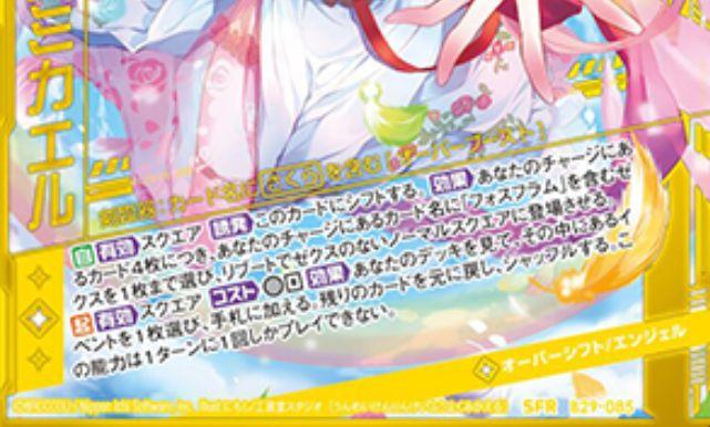 【運命剣臨】慧風翼ミカエル(SFR:第29弾 夢を継ぐ星々)カードテキスト