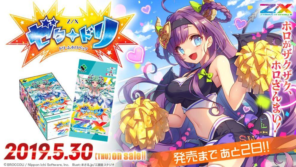 ゼクス【EXパック15弾 ゼク・ドリ】発売前カウントダウン画像(2日前 アグリィ)