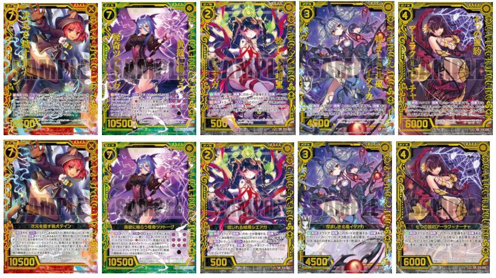 【SRパラレル】EXパック15弾「ゼク・ドリ」収録のパラレル版スーパーレアが公開!