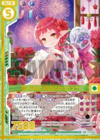 夢と花火と夏の終わりカンナ(SR:EX16弾 ちびドラ)カード画像