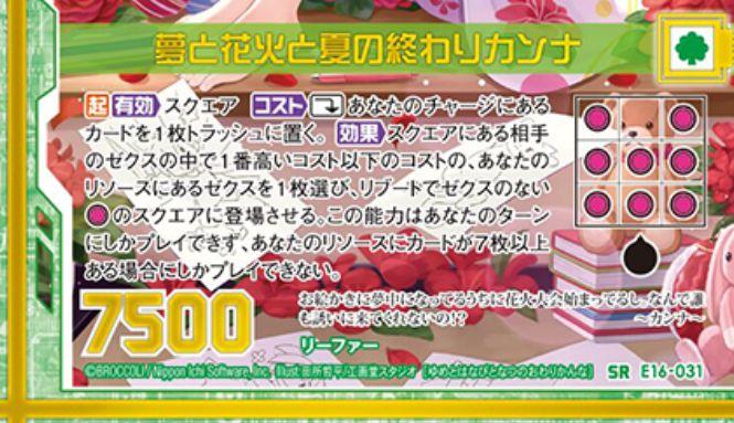 夢と花火と夏の終わりカンナ(SR:EX16弾 ちびドラ)カードテキスト