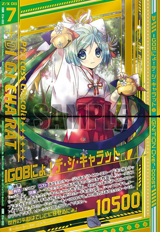 IGOBにょ!デ・ジ・キャラット(OBR:EX16弾 ちびドラ)カード画像