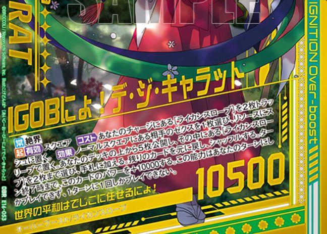 IGOBにょ!デ・ジ・キャラット(OBR:EX16弾 ちびドラ)カードテキスト