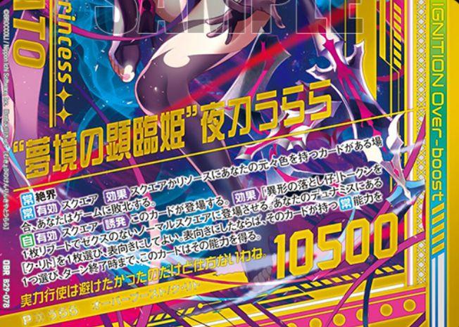 """""""夢境の顕臨姫""""夜刀うらら(OBR:第29弾 夢を継ぐ星々)カードテキスト"""