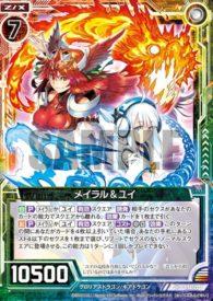 メイラル&ユイ(レア:EX16弾 ちびドラ)カード画像