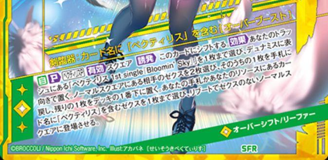 清奏姫ペクティリス(SFR:EX17弾 サマーステージ!!)カードテキスト