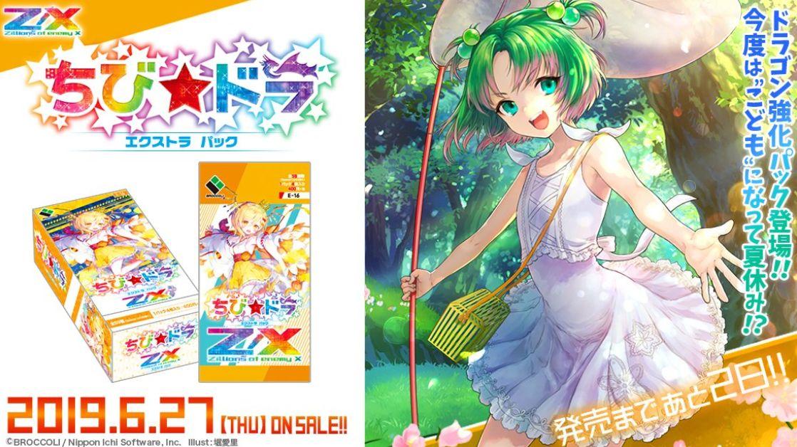 ゼクス【EXパック16弾 ちびドラ】発売前カウントダウン画像(クシュル 2日前)
