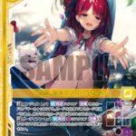 十輝聖 夢見るアルパマーヨ(ゼクス【EXパック16弾 ちびドラ】収録)