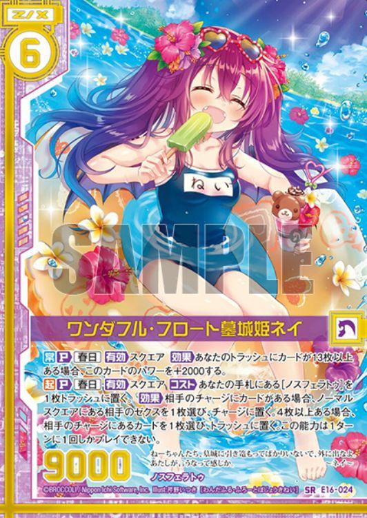 ワンダフル・フロート墓城姫ネイ(SR:EX16弾 ちびドラ)カード画像
