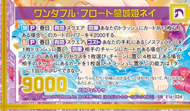 ワンダフル・フロート墓城姫ネイ(SR:EX16弾 ちびドラ)カードテキスト