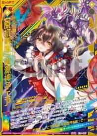 【原初剣臨】誕源神子エア(SFR:EX16弾 ちびドラ)カード画像